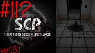 【ホラー】#11? SCP CBのver1.3.1をやるよ【SCP Containment Breach】