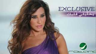 EXCLUSIVE Najwa Karam - Ykhallili Albak / نجوى كرم - يخلّيلي قلبك