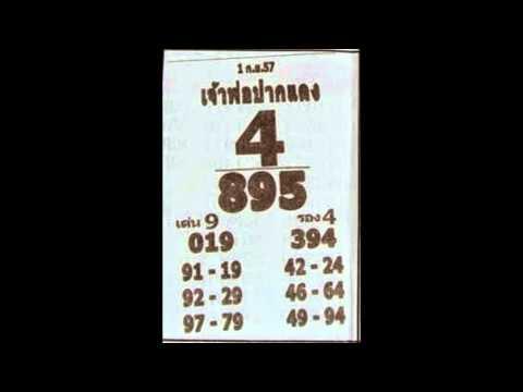 เลขเด็ด 1/9/57 หวยเด็ดงวดนี้ แม่นๆ สรุปหวยซองที่นี่
