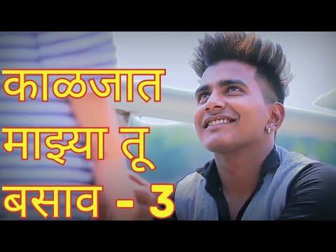 kaljat mazya tu basav marathi song ringtone