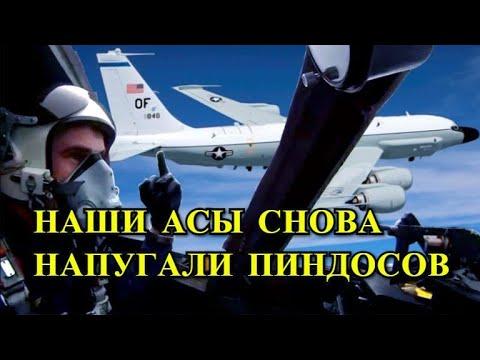 "СУ-35 Снова ""Небезопасно Перехватили"" Американский Самолет!"