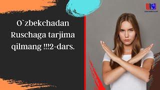 O`zbekchadan Ruschaga tarjima qilmang !!!2-dars.