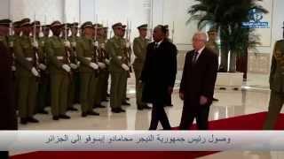 رئيس جمهورية النيجر يشرع في زيارة دولة الى الجزائر
