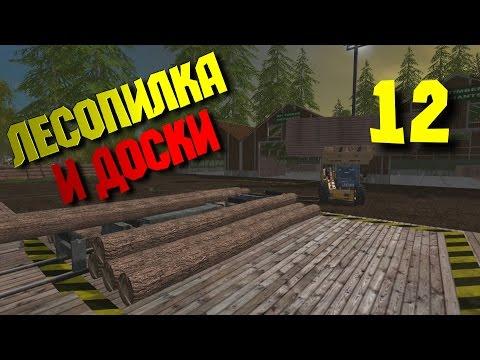 Лесопилка и доски [Farming Simulator 15] #12