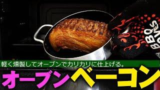 軽く燻製した後オーブンで焼いて仕上げた「カリカリ」ベーコンの作り方
