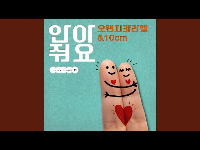 HUG SONG (????)