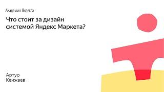 008. Что стоит за дизайн системой Яндекс Маркета? - Артур Кенжаев