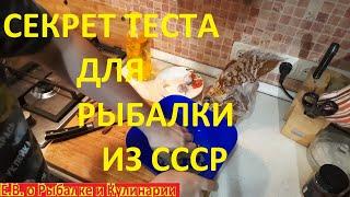 Тесто для рыбалки самое рабочее не слетает с крючка Тесто для рыбалки так делали рыбаки из СССР
