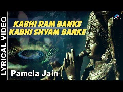 Kabhi Ram Banke Kabhi Shyam Banke - Lyrical Video   Singer : Pamela Jain   Hindi Devotional  