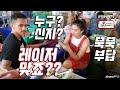 한국 남자에 대해 태국 여자에게 물어보았다. 소문이 사실이라구?!