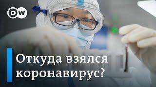 Откуда взялся коронавирус Запад еще ждет ответов от Китая DW Новости 29 04 2020