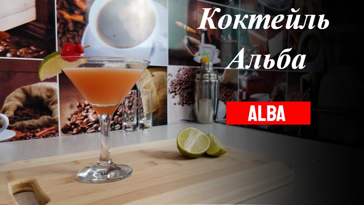 Попробуй коктейль с коньяком, апельсиновым соком и малиновым сиропом Альба (Alba cocktail)!