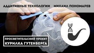 Всё про 3D печать – Михаил Пономарев