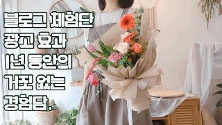 우리들의 숲 : 우숲 ) 꽃집 창업하기 / 내 꽃집 홍…
