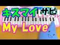 サビだけ【My Love】Kis-My-Ft2(キスマイ) 1本指ピアノ 簡単ドレミ楽譜 超初心者向け