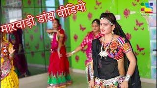 New Marwadi Dance   शेखावाटी डांस वीडियो   New Marwadi Dj song   छोरी दिल्ली की