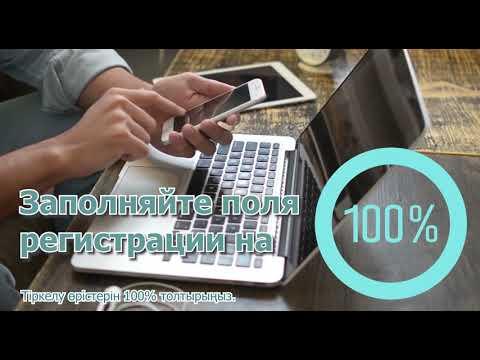 Как взять заём в Казахстане