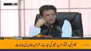 Public News Headlines | 5:00 PM | 18 January 2019
