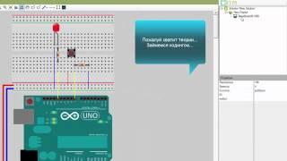Знакомство с Arduino - урок 2: Turn on/off a LED