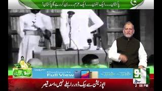 Jiya Pakistan Neo Pakistan With Orya Maqbool Jan   Neo News   14 August 2018