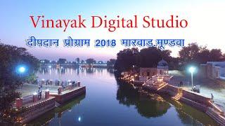 दीपदान प्रोग्राम 2018 मारवाड़ मूंडवा Part-1