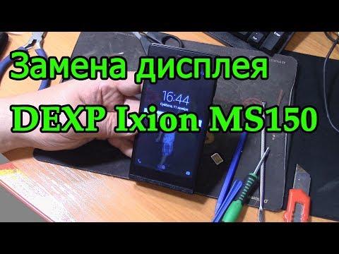 Замена дисплея DEXP Ixion MS150