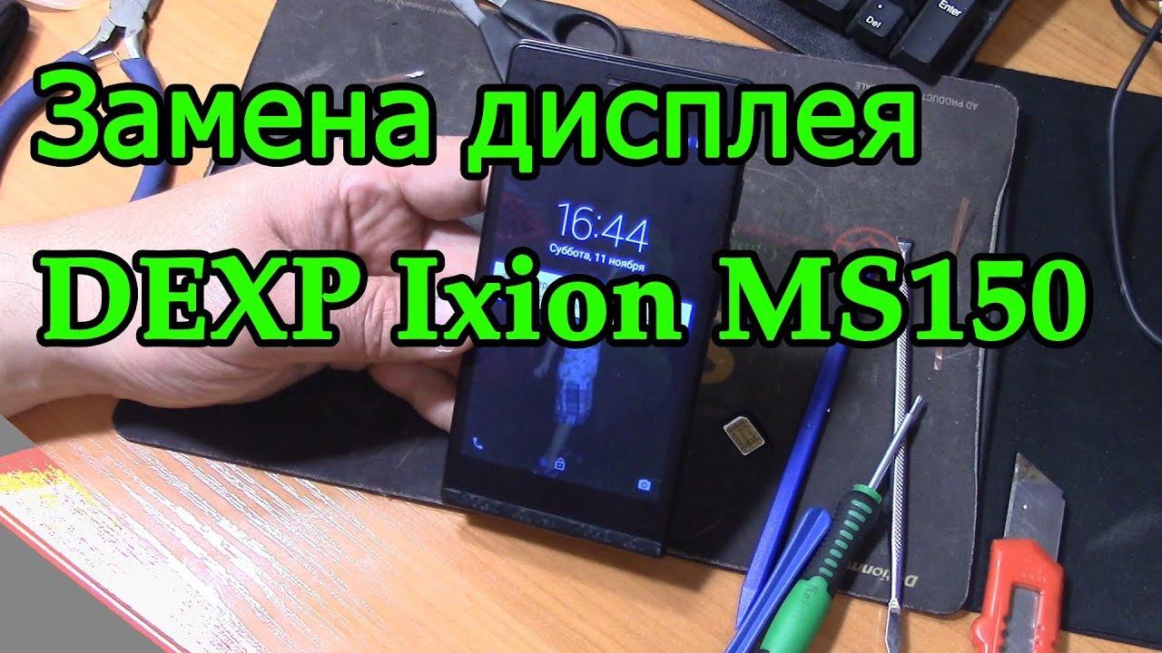 снятие тачскрина с телефона DEXP IXION E2 - YouTube
