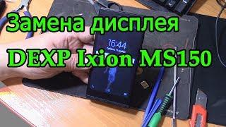 Обложка Замена дисплея DEXP Ixion MS150