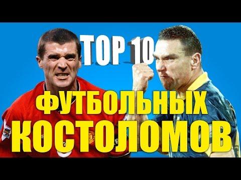 ТОП-10 футбольных костоломов
