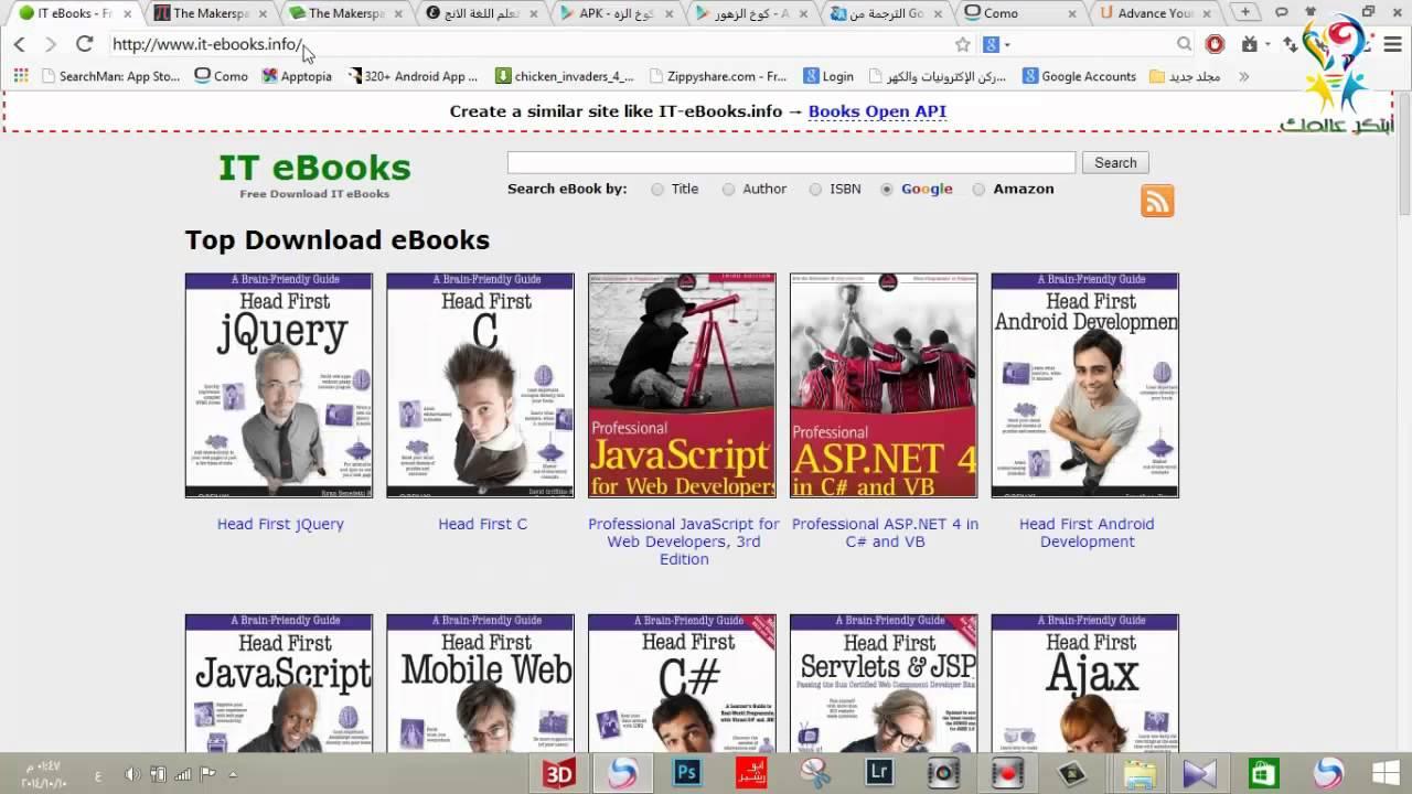 إاليك أفضل 7 مواقع لـ تحميل الكتب مجانا وبشكل قانونيfree Book