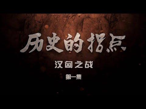 《历史的拐点·汉匈之战》第一集 | CCTV纪录