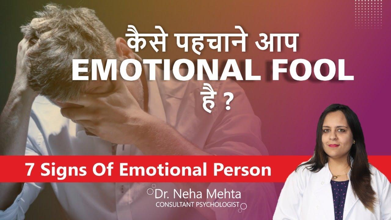लोग उठा रहे हैं फ़ायदा ? 7 signs of an Emotional Fool person in Hindi - Dr. Neha Mehta