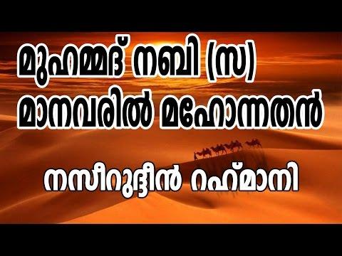 മുഹമ്മദ് നബി (സ) മാനവരിൽ മഹോന്നതൻ ::നസീറുധീൻ രഹ്മാനി