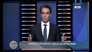 برنامج الطبعة الأولى|المسلماني يفجر المفاجأة : قنبلة نووية على شاطئ الجزائر