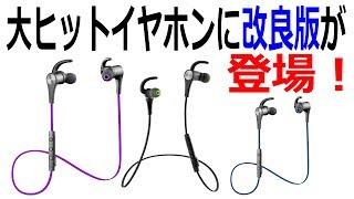 AmazonベストセラーBluetoothイヤホンに改良型が登場!SoundPEATS Q12【改良版】レビュー thumbnail
