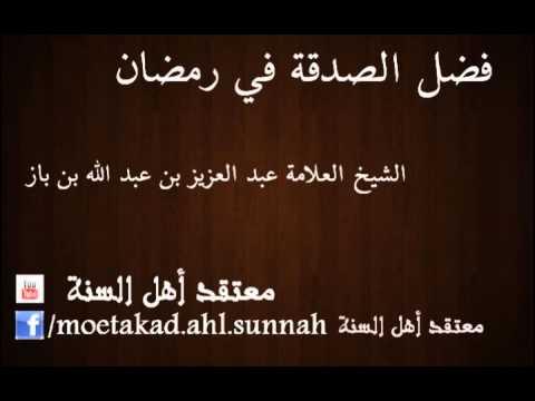 فضل الصدقة في رمضان للشيخ العلامة ابن باز رحمه الله Youtube