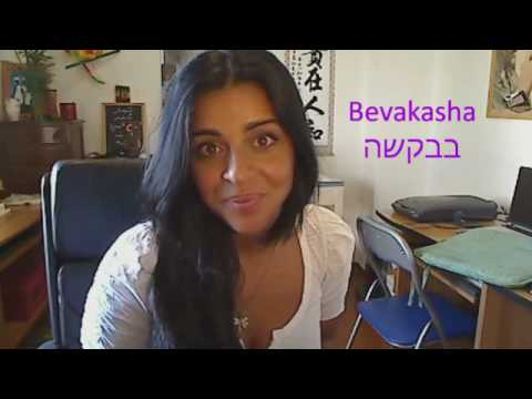 Hebrew Lesson 1-  Shalom !