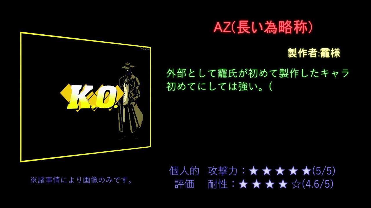 【MUGEN】【論外・隔離 王位争奪杯】限定公開キャラ紹介