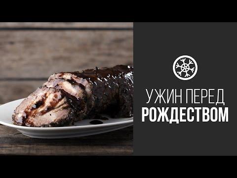 Свиная Шея с Медово-Горчичной Глазурью || FOOD TV Новогоднее Меню 2015: Ужин Перед Рождеством