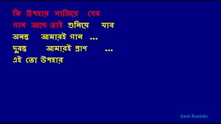 Ki Upohar Sajiye Debo - Kishore Kumar Bangla Karaoke with Lyrics