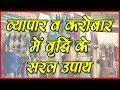 business vyapaar karobar me vriddhi ka upaykarobaar mein taraqqi ke shshyam sunder brijwasi