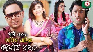 হাসির নতুন নাটক - কমেডি ৪২০ Bangla New Natok Comedy 420 EP 292 | AKM Hasan & Ahona - Serial Drama