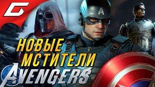 НОВЫЕ МСТИТЕЛИ МАРВЕЛ ➤ Marvel's AVENGERS [beta] ◉ #1