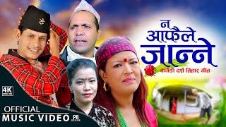 New Nepali Comedy  Song 2016  - NA AAFAILE JANNE - Man Singh Khadka & Devi Gharti