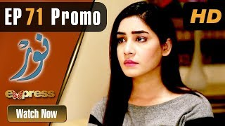 Pakistani Drama | Noor - Episode 71 Promo | Express Entertainment Dramas | Asma, Agha Talal, Adnan
