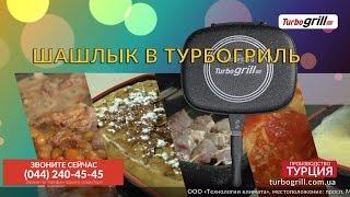 видео Незаменимый помощник в приготовлении пищи на гриле