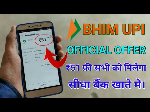 Bhim Upi official Offer Get free ₹51 Direct In Bank A/c 2018