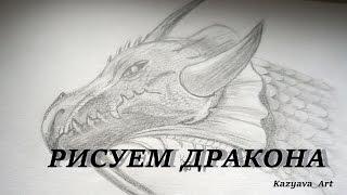 Как нарисовать голову дракона карандашом. / How to draw a dragon head pencil Рисунки карандашом #5(Сегодня я рисую голову дракона карандашом. На рисунке изображен дракон большой, я рисовала его без камеры,..., 2016-08-26T13:38:51.000Z)