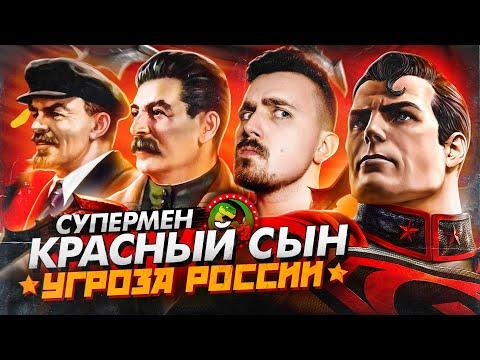 Супермен Красный Сын - угроза России!