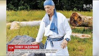 Після тривалої боротьби з раком помер Михаїл Задорнов